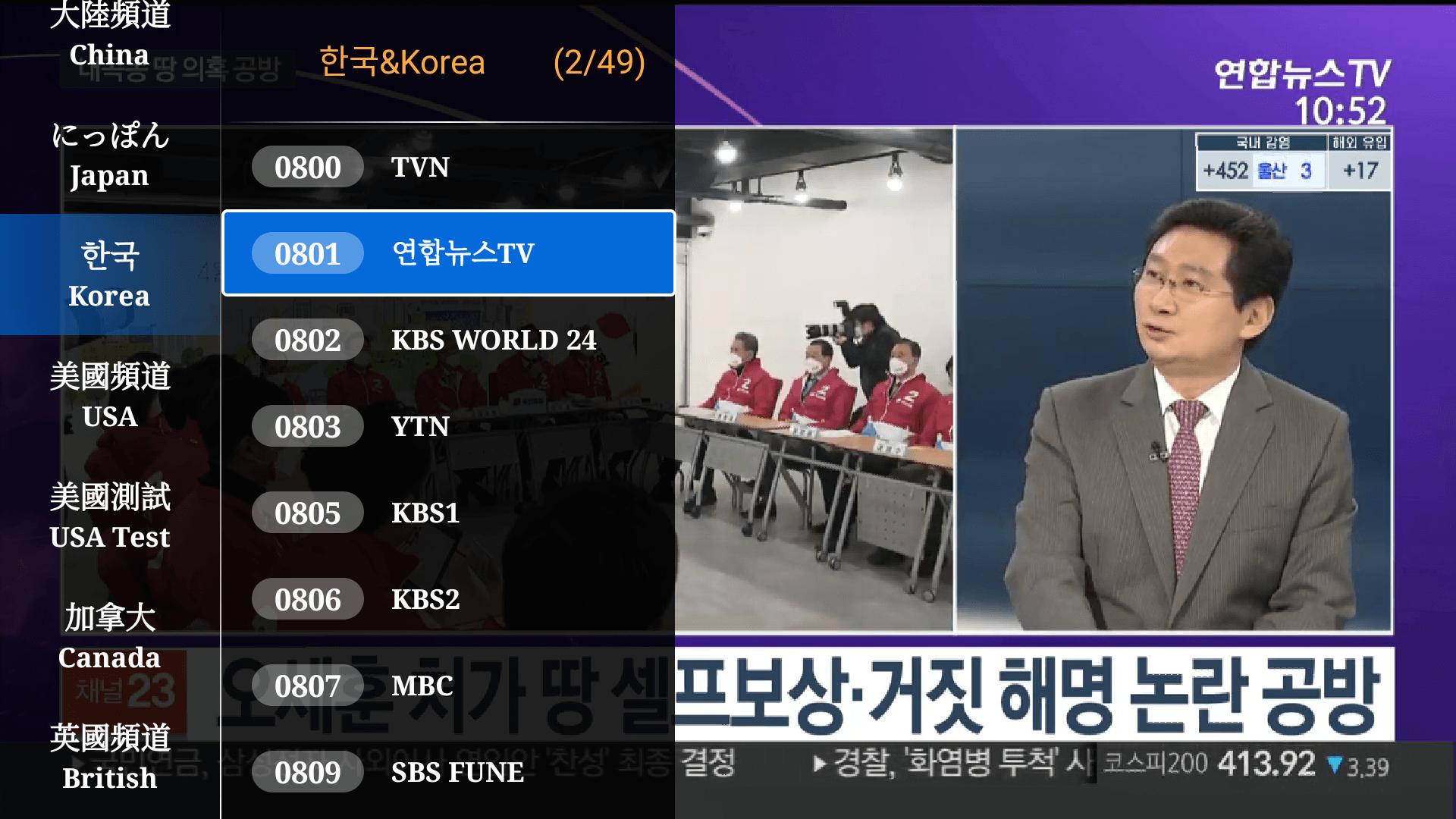 Japanese live TV/Korean live TV